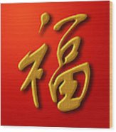 Good Luck Chinese Calligraphy Gold On Red Background Wood Print