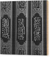 Hadith Books Wood Print by Salwa  Najm