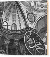 Hagia Sophia Dome Detail  Wood Print