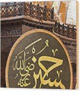 Hagia Sophia Interior 08 Wood Print