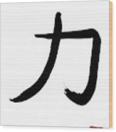 Hand Drawn Hieroglyph Translate Power   Vector Japanese Black Symbol On  White Background With Text  Ink Brush Calligraphy With Red Stamp(in