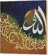 Haza Min Fazle Rabi Wood Print