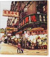 Hong Kong Street Wood Print