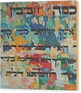 How Cherished Is Israel By G-d Wood Print