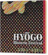 Hyogo Japan Historic Festival Wood Print