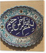 In The Name Of God The Merciful The Compassionate - Ceramic Art Wood Print by Murtaza Humayun Saeed