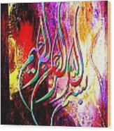Islamic Caligraphy 002 Wood Print by Catf