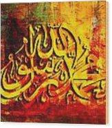 Islamic Calligraphy 009 Wood Print
