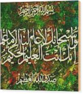 Islamic Calligraphy 017 Wood Print
