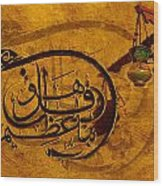 Islamic Calligraphy 018 Wood Print by Catf