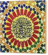 Islamic Calligraphy 019 Wood Print by Catf