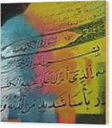 Islamic Calligraphy 028 Wood Print by Catf