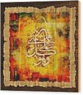 Islamic Calligraphy 030 Wood Print