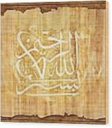 islamic Calligraphy 032 Wood Print by Catf