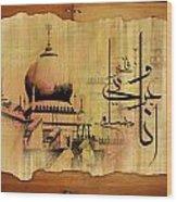 Islamic Calligraphy 033 Wood Print