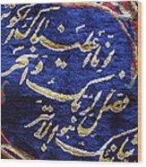 Islamic Silk Wall Hanging Carpet Rug Blue Gold Holy Quran Arabic Wood Print