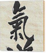 Japanese Calligraphy - Aikido Wood Print