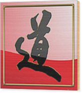 Japanese Calligraphy - Michi - Do - Way Wood Print