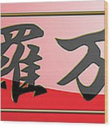 Japanese Calligraphy - Shinra Bansho - All Of Creation In Universe Wood Print
