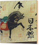 Japanese Horse Calligraphy Painting 01 Wood Print