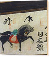 Japanese Horse Calligraphy Painting 02 Wood Print