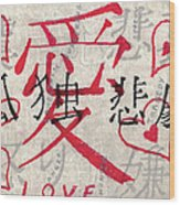Japanese Kanji Depicting How All Difficulties Can Be Overcome With Love Wood Print