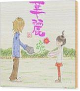 Japanese Sake Gifts Label Karei Wood Print