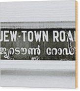 Jew Town Wood Print