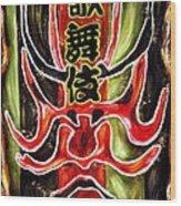 Kabuki Two Wood Print