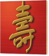 Longevity Chinese Calligraphy Gold On Red Background Wood Print