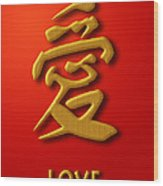 Love Chinese Calligraphy Gold On Red Background Wood Print