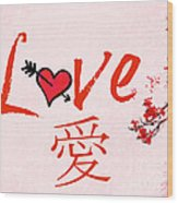 Love From The Orient Wood Print