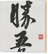Masakatsu Agatsu In Gyosho Wood Print