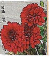 Motif Japonica No. 7 Wood Print