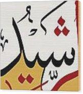 Names Of Allah Wood Print