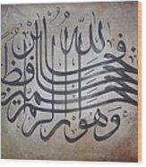 Names Of Allah Wood Print by Salwa  Najm