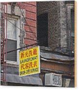 New York Chinese Laundromat Sign Wood Print