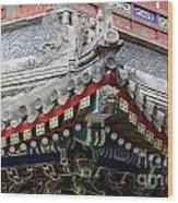 Niujie Mosque 9628 Wood Print