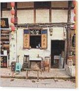 Old Chongqing Wood Print