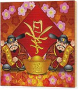 Pair Chinese Money God Banner Welcoming Spring New Year Wood Print