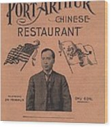 Port Arthur Restaurant New York Wood Print by Movie Poster Prints