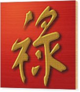 Prosperity Chinese Calligraphy Gold On Red Background Wood Print