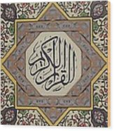 Quran Wood Print by Salwa  Najm