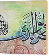 Quranic Calligraphy Colorful Wood Print by Salwa  Najm