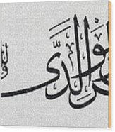 Quranic Calligraphy Wood Print by Salwa  Najm