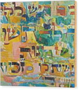 Reish Lachish Said Great Is Repentance For It Transforms Willful Sins Into Merits Wood Print