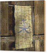 Rustic Teahouse Wood Print