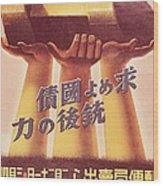 Second World War  Propaganda Poster For Japanese Artillery  Wood Print