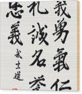 Seven Virtues Of Bushido In Semi-cursive Style  Wood Print