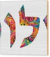 Shalom 12 - Jewish Hebrew Peace Letters Wood Print